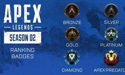 Apex Legends อธิบายทุกเรื่องกับระบบ Rank ใน Season 2