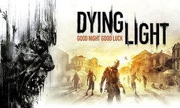 Dying Light อัปเดตใหม่เพิ่ม ภาษาไทย เข้าไปในเกมแล้ว วันนี้