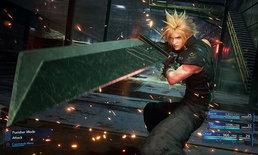 Final Fantasy VII Remake ยังไม่มีแผนทำลงเครื่องอื่น นอกจาก PS4