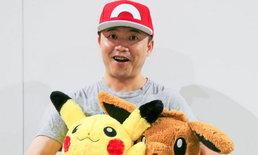 มีคนไม่น้อย ที่ไม่รู้ว่า Pokemon พัฒนาโดย Game Freak ไม่ใช่ Nintendo