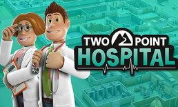 Two Point Hospital เตรียมลงคอนโซลภายในปีนี้