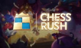 Chess Rush กับ 5 เทคนิคที่ต้องรู้ไว้เพื่อคว้าอันดับ 1