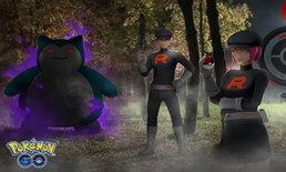 Pokemon GO จัดกิจกรรม Team Rocket วันพรุ่งนี้ที่สดใสรอเราอยู่