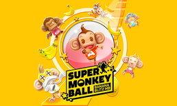 Super Monkey Ball Banana Blitz HD เตรียมวางจำหน่าย 29 ต.ค. นี้ในโซนตะวันตก