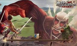 รีวิว Attack on Titan: Humanity's Last Hope เกมภาคใหม่จาก Tencent เจ้าเก่า