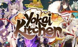Yokai Kitchen เกมเปิดร้านอาหารต่างโลก(โลกปีศาจ)