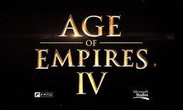 Age of Empires IV อาจเผยโฉมในงาน Gamescom 2019 สัปดาห์นี้