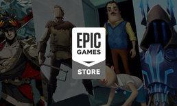 Epic Games Store เตรียมเผยชื่อเกมใหม่ที่จะนำมาวางจำหน่าย