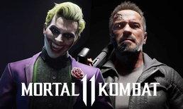 คนเหล็ก T-800 และ Joker เตรียมร่วมศึก Mortal Kombat 11 ในเร็ว ๆ นี้