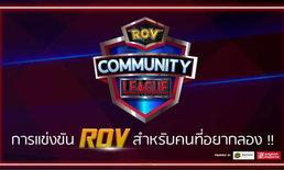 การแข่ง RoV Community League ออนไลน์สำหรับผู้เล่นไทยเปิดรับสมัครแล้ว
