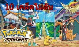 10 เคล็ดไม่ลับในการเล่น Pokemon Masters ที่ควรรู้ไว้