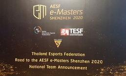 TESF จับมือ AESF แถลงเตรียมส่งนักกีฬาสู่การแข่งใหญ่ AESF e-Master Shenzhen 2020