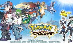 ไม่ธรรมดา! Pokemon Masters เพียงสัปดาห์เดียวกวาดรายได้ 26 ล้านดอลฯ