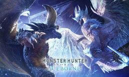 รีวิว Monster Hunter World Iceborne การล่าครั้งใหม่ที่ไม่ได้มีแค่เพิ่มมอนฯ