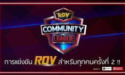 กลับมาอีกครั้ง RoV Community League ซีซัน 2 สำหรับเกมเมอร์ไทยเปิดสมัครอีกครั้งแล้ว