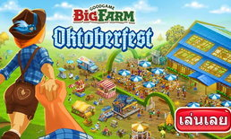 เกม Bigfarm จัดกิจกรรมฉลองเทศกาลเก็บเกี่ยวครั้งใหญ่ ของรางวัลมากมายรออยู่