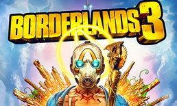 Borderlands® 3 ดันแฟรนไชส์เป็นแบรนด์ระดับโลก มูลค่าหลักพันล้าน