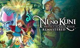 พบกับการผจญภัยครั้งยิ่งใหญ่ในตัวอย่างใหม่ของ Ni no Kuni รีมาสเตอร์