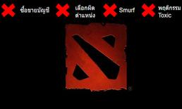 เอาจริง! Valve ประกาศซีซั่นใหม่ DOTA2 เน้นความสมดุลโหมดจัดอันดับ จัดการ ปั๊มไอดี เลือกผิดตำแหน่ง
