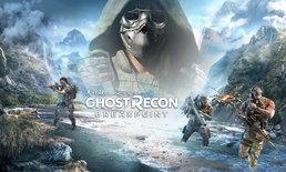 Ghost Recon Breakpoint เตรียมเปิด Open Beta 26 ก.ย. นี้ พร้อมปล่อยตัวอย่างฉบับคนแสดง