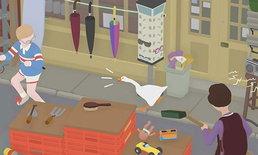 ไอ้ห่าน! Untitled Goose เกมห่านสุดแสบจะมีให้เล่นใน PS4 และ Xbox one เร็วๆนี้