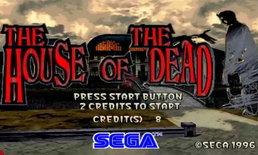 The House of the Dead จะกลับมาอีกครั้งแบบ Remake