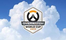 Overwatch ทีมชาติไทยเผย ไปแข่ง World Cup 2019 ได้ แต่ไม่มีข้าวกินและที่พัก