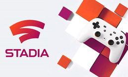 Google Stadia มาแน่ 19 พฤศจิกายนนี้ สำหรับผู้ที่ซื้อ Stadia Founder Edition