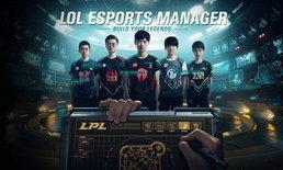 Riot Games เปิดตัว League of Legends Esports Manager