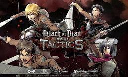 รีวิว Attack on Titan TACTICS ผ่าพิภพวางแผนเชือดไททัน
