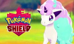 คอนเฟิร์ม! Galarian Ponyta โปเกมอน Exclusive สำหรับ Pokémon Shield
