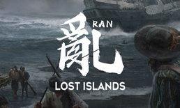 RAN: Lost Islands เกมใหม่ที่ไม่ได้เป็นญาติอะไรกับ RAN Online หรอกนะ