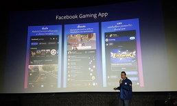 Facebook Gaming เปิดตัวแอปฯมือถือ พร้อมชวนเที่ยวบูธงาน TGS2019