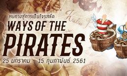 Tree of Savior กางแผนที่! Ways of the Pirates หนทางสู่การเป็นโจรสลัด