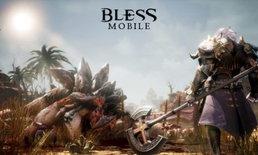 Bless Mobile อีกหนึ่งเกมออนไลน์มือถือฟอร์มยักษ์แห่งปี 2018