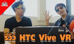 ชาว PC ซื้อดีไหม! HTC VIVE VR รีวิวจอภาพ VR สำหรับเกมเมอร์ PC