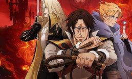 Castlevania ฉบับการ์ตูนทาง Netflix ซีซั่น 2 จะเปิดให้ชมฤดูร้อนนี้