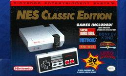 นินเทนโดเตรียมผลิตเครื่อง NES Classic ขายเพิ่ม เอาใจนักสะสม