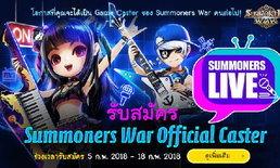 Summoners War เล่นใหญ่! จัดประกวดแคสเตอร์ทั่วโลก
