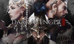 Dark Avenger 3 เตรียมปล่อยให้เล่นทั่วโลกแล้ว แต่เปลี่ยนชื่อเกมเป็น Darkness Rises
