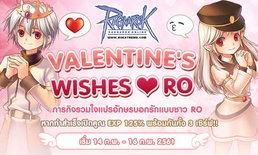 ROEXE อัพเดทต้อนรับเทศกาล Valentine's & New Server Jellopy