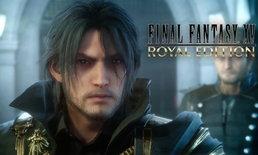 Final Fantasy XV: Royal Edition เพิ่มฉากใหม่ช่วงท้ายเกม
