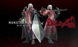 Dante จาก Devil May Cry โผล่ล่าแย้ในเกม Monster Hunter World