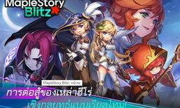 รีวิวเจาะลึก MapleStory Blitz เกมออนไลน์สุดฮิตในรูปแบบใหม่