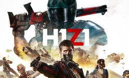 H1Z1 เปลี่ยนมาเปิดให้เล่นฟรีแล้ว เพื่อสู้กับ PUBG