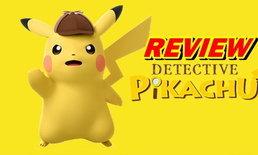 รีวิวเกม Detective Pikachu โปเกมอนยอดนักสืบฉบับภาษาอังกฤษ