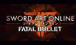Review Sword Art Online Fatal Bullet มาสวมบทบาทในโลก VRMMO