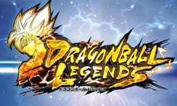 Dragon Ball Legends ดวลเดือดสไตล์ภาค Fighter Z ได้ในมือถือ