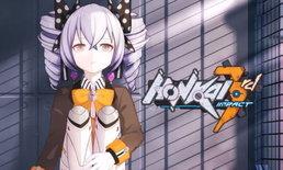 Honkai Impact 3 อัพเดตแล้วกับแพทช์ใหม่ Wolf's Dawn Awakening