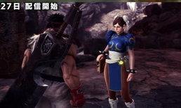เปิดข้อมูลตัว DLC ในเกม Monster Hunter World ที่จะออกเร็วๆนี้